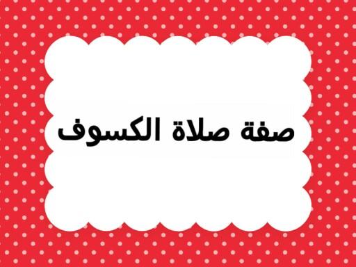 صفة صلاة الكسوف by Tolin 15