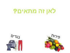 קטגוריות פירות ובגדים by הילה גת