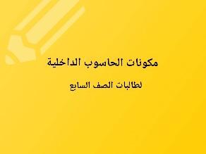 انشطة٢ by Raya Alhajri