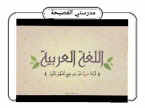 تحدي اللغة العربية  by زينة العمري