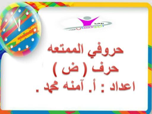 حروفي الممتعه حرف (ض) by أ. آمنه محمد بشير