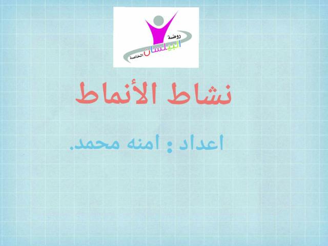 نشاط الأنماط by أ. آمنه محمد بشير