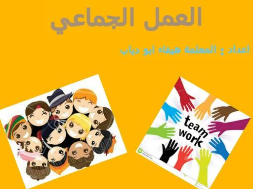 العمل الجماعي  by هيفاء ابو دياب