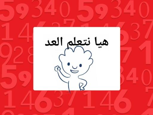 الاعداد by Maisa Haj