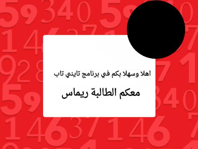 لعبة اسأله رياضيات by rmoosaz azhrani