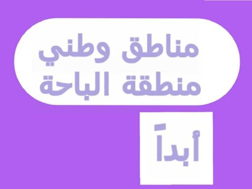 مناطق وطني منطقة الباحه by Maab Salah