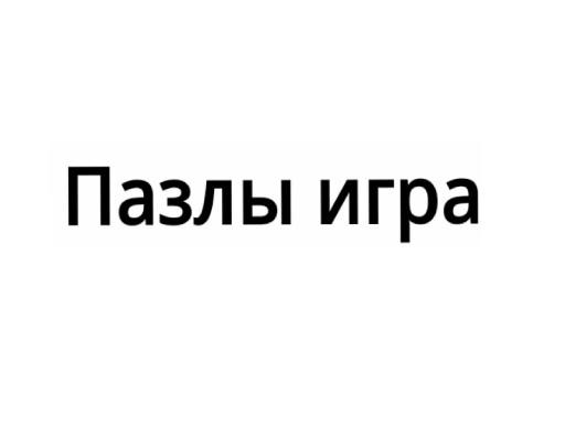 Пазлы  by Вова Кубрак