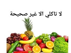 الاغديه الصحيه by ابراهيم البايض