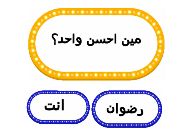 انت او رضوان by حور بادبيان