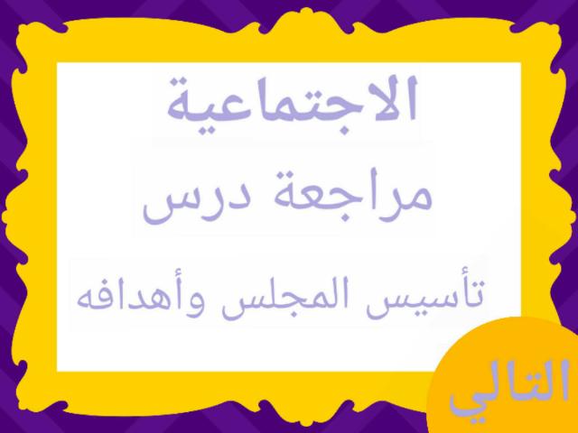 شروق سلطان/المتوسطة الاولى  by shoruq sultan