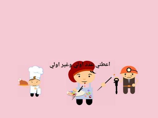 ارسل by عبدالله هزازي