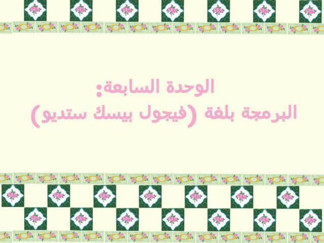 وعد الهذلي 1/1 by waad waad