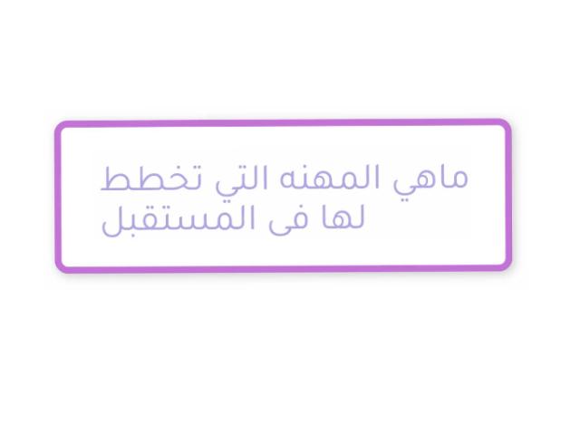 مهنتك المستقبليه  by شمس