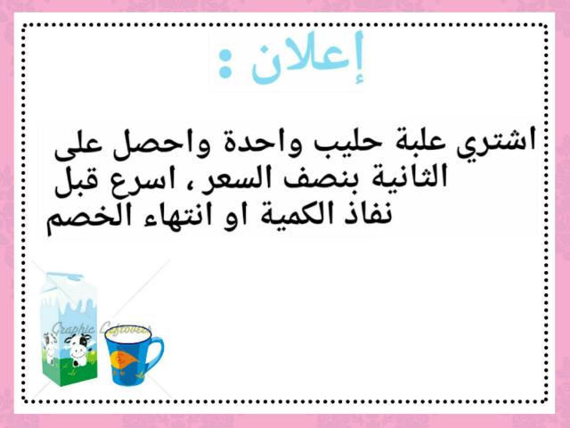 اعلان عن حليب by jana alamudi