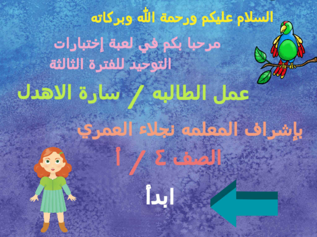 تابع الفترة الثالثة by Sarah Haugham Al-Ahdal