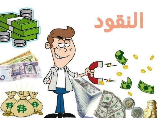 النقود by dr rabab elgamal