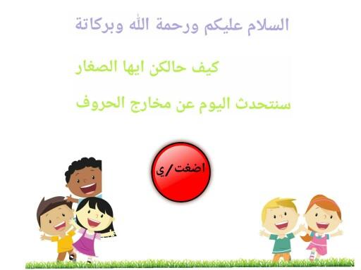 مدرستي فصيحة by salma osama