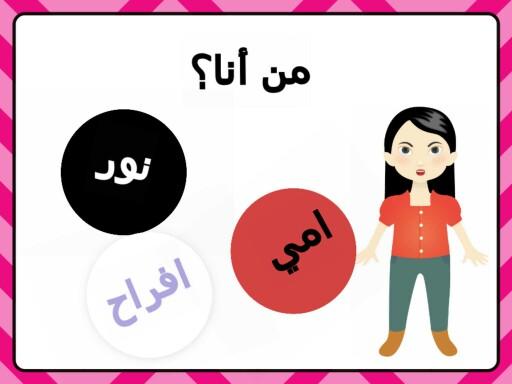 من انا by Aa Aa