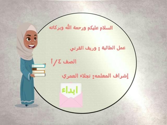 Goml 4 by Wareef Alqarni
