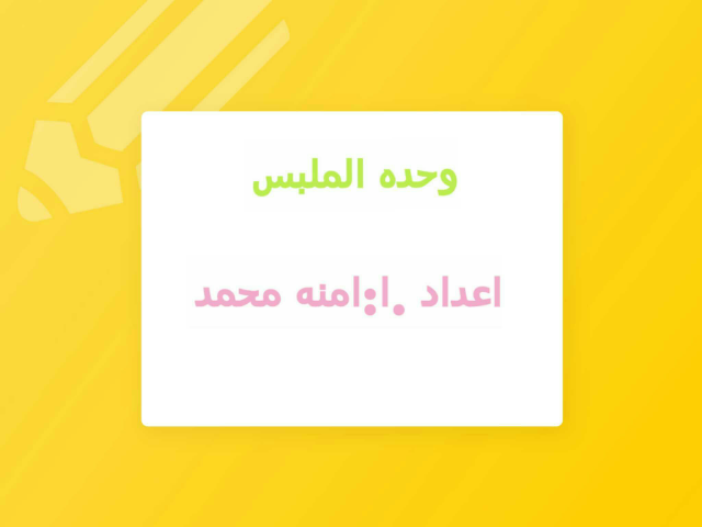 وحده الملبس by أ. آمنه محمد بشير