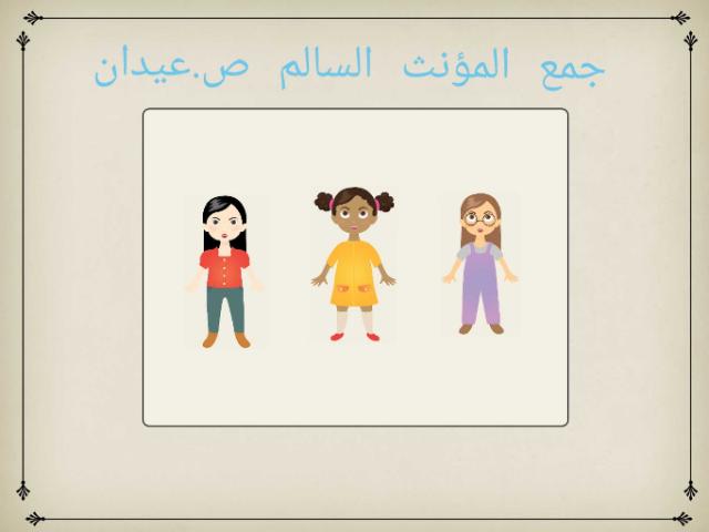 Game 12 by الحمدلله 10