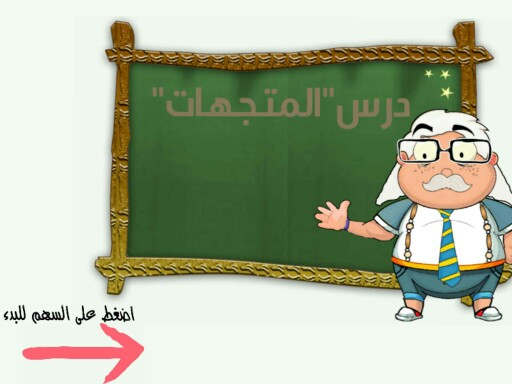 درس المتجهاات by Seetah Alshammri