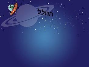 חידון החלל by etai levy