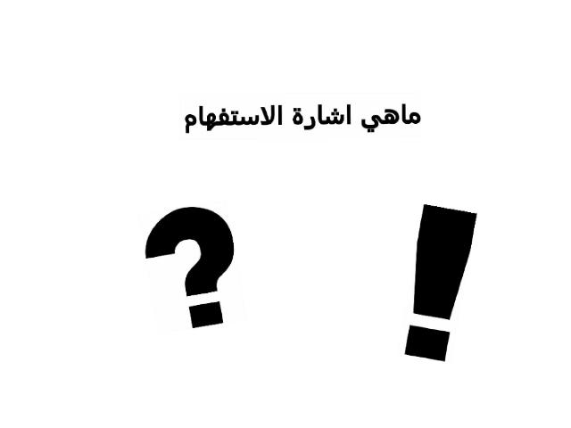 اشارة الاستفهام by دول الدوسري