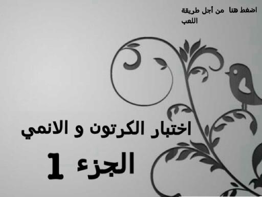 لعبة اختبار الكرتون و الانمي  by Aziza Basem