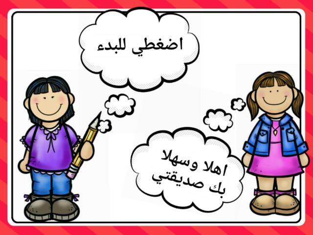 الجبر الانماط العددية و الدوال by ميعاد السامعي