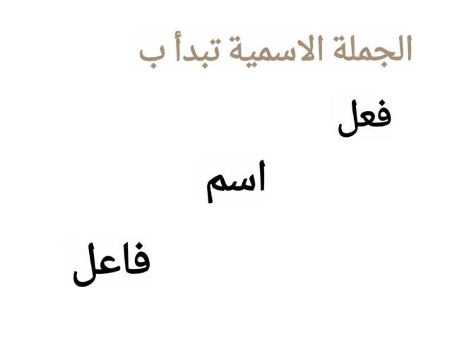 اسئلة by Abustan School