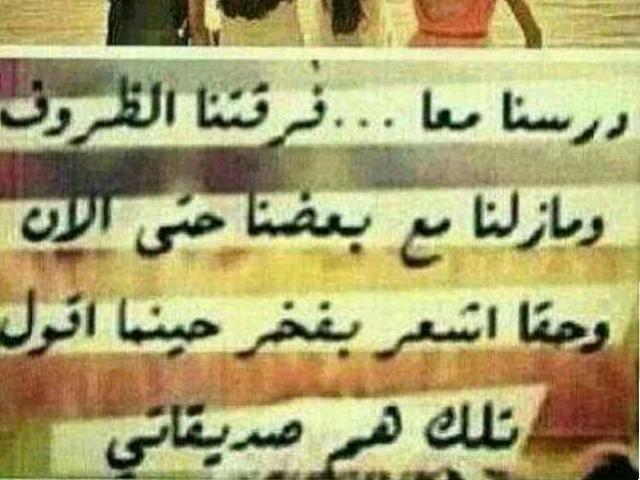 الصداقة والوفاء  by رهف رنا الرفاعي
