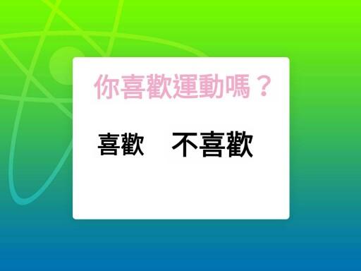 做運動 by CHAN PUI LAM