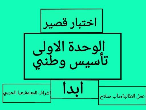 اختبار قصير الوحدة الاولى تأسيس وطني by Maab Salah