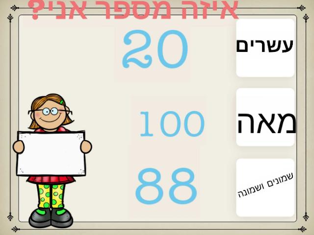 איזה מספר אני  by Zaheeh Sabik