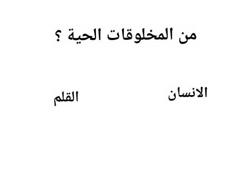 اسئلة ثالث by Amal Amal