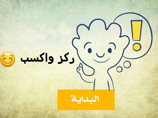 ركز واكسب  by qais aalamri