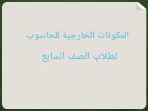 انشطة ٣ by Raya Alhajri