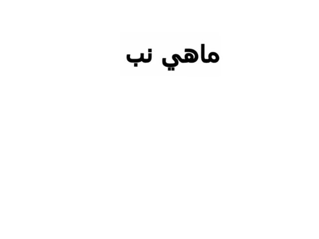 تععع by طيف Yaiid