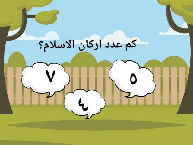 أسئله تفاعليه by ام نواف الحربي