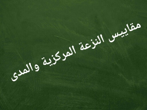 سارة النحاس النزعة المركزية by Ayǿchă Ană