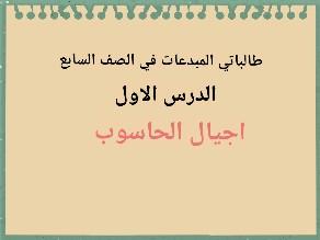 اجيال الحاسوب by Raya Alhajri