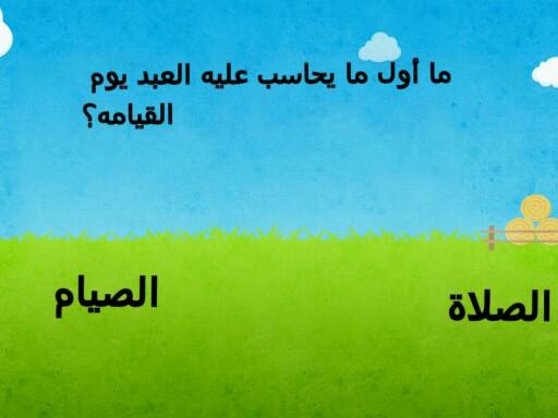 2 by سارة حبليل