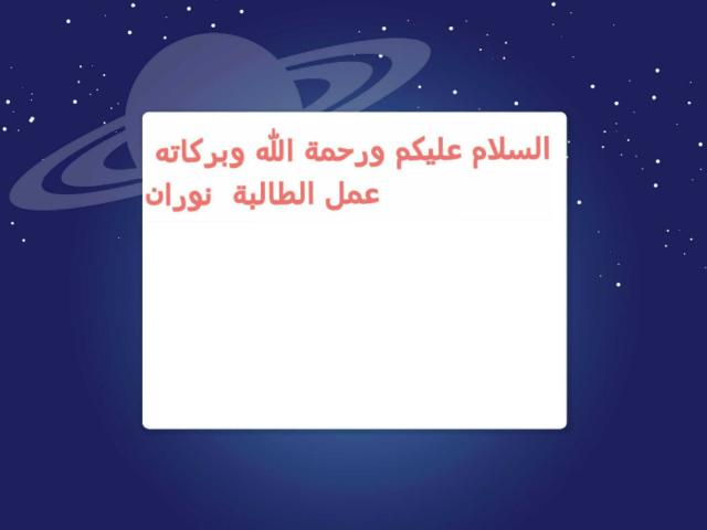 بنية النص الحواري by Joori Abdulfattah