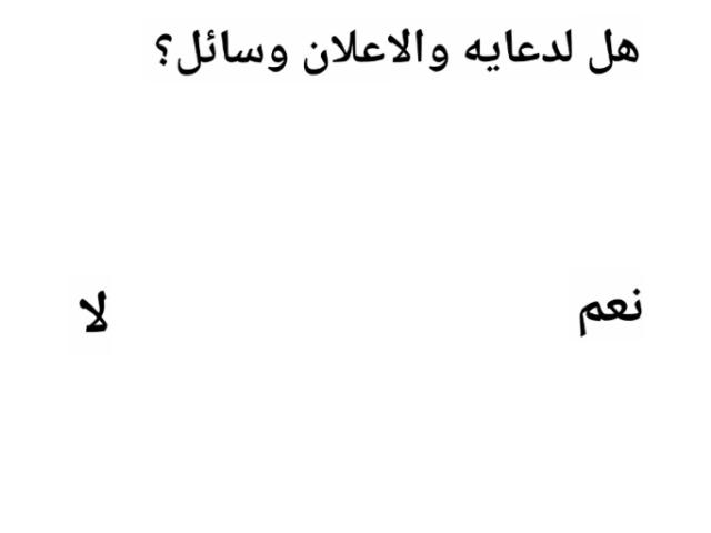 اساله by Reem 1234