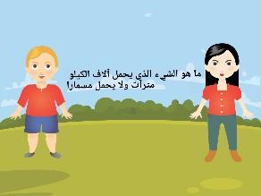 الغاز by همس العباسي