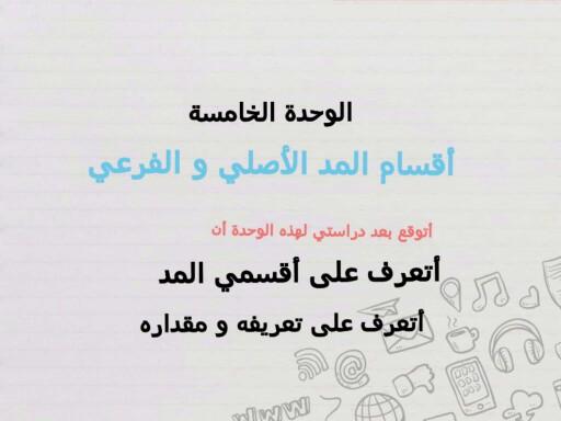 أقسام المد الأصلي و الفرعي  by ميرا الحربي