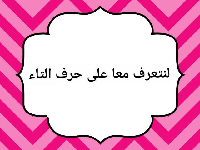 حرف التاء by أ. آمنه محمد بشير