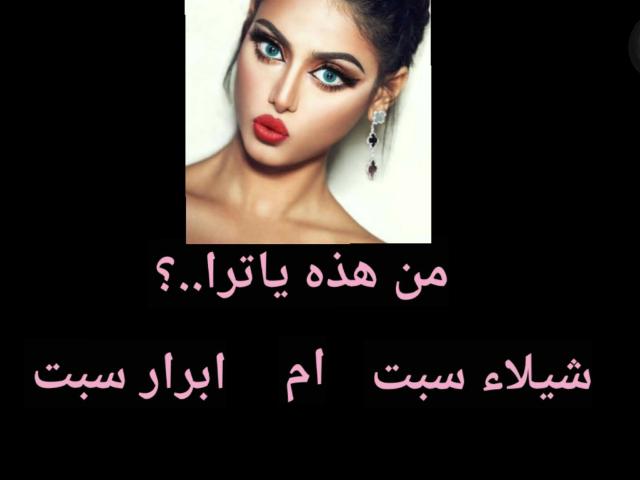 من هاذا المشهور by شزن العصيمي