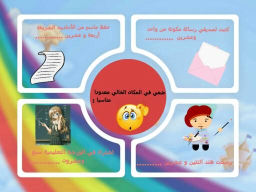 لعبة الأعداد المعطوفة  by Enam Abdalbar